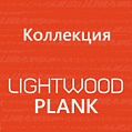 Коллекция Lightwood Plank